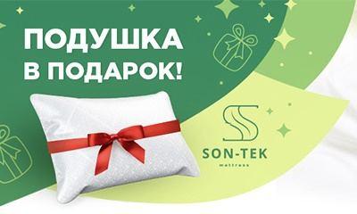 Подушка в подарок при покупке матраса в Ростове-на-Дону