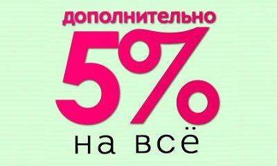 Скидка на покупку матраса в Ростове-на-Дону