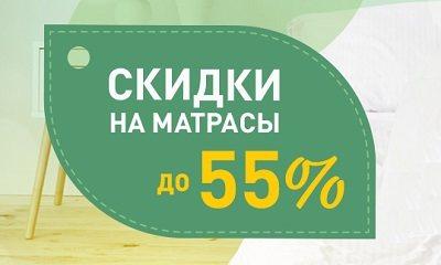Матрасы Son-Tek со скидкой Ростов-на-Дону