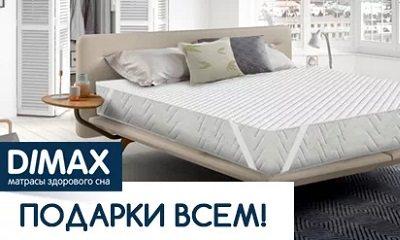 Подушка Dimax в подарок Ростов-на-Дону