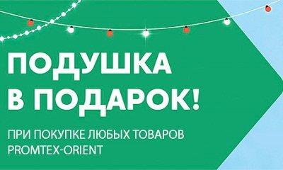 Подушка в подарок при заказе товаров Промтекс Ориент в Ростове-на-Дону