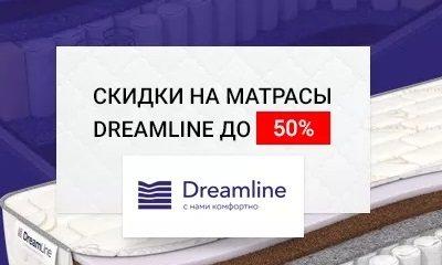 Матрасы Dreamline со скидкой в Ростове-на-Дону